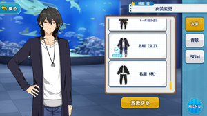 Rei Sakuma Casual (Summer 2) Outfit