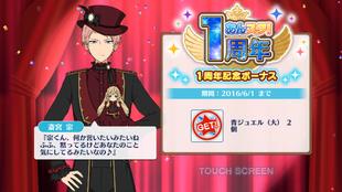 Shu Itsuki 1st Anniversary