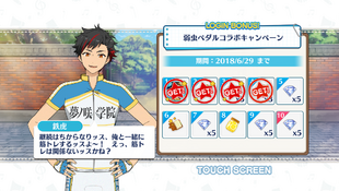 Yowamushi Pedal Collaboration Day 4 Login Bonus