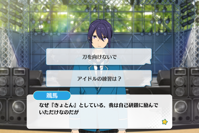 2-A Lesson Souma Kanzaki Normal Event 2
