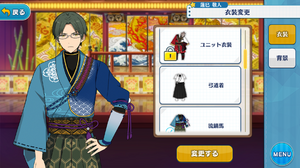Keito Hasumi Horseback Archery Uniform Outfit