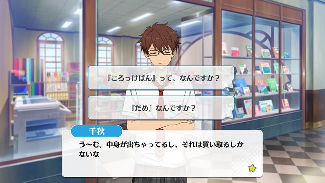 Reminiscence*Ryusei Bonfire Chiaki Morisawa Normal Event 2