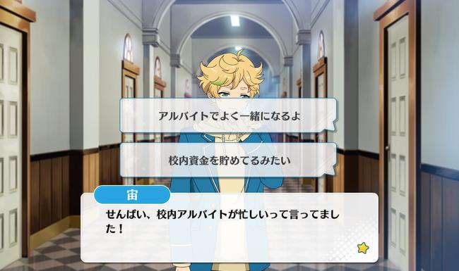 Switch Lesson Sora Harukawa Normal Event 2