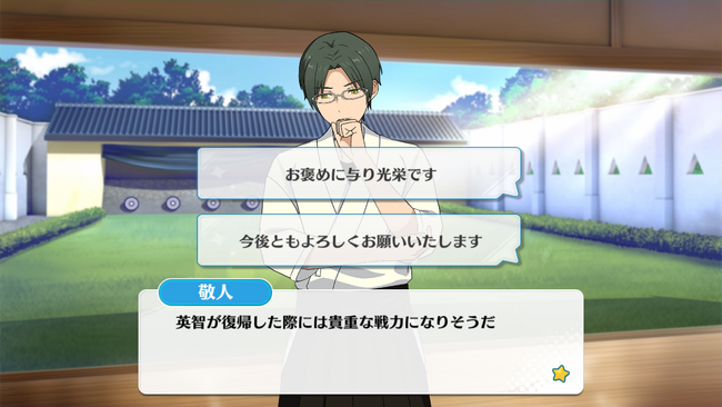 The Flag's Honor ✻ Crowned Flower Festival Keito Hasumi Normal Event 2