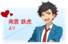 White Day 2017 Envelope Tetora
