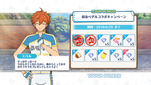 Yowamushi Pedal Collaboration Day 2 Login Bonus