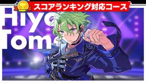 Discord ◆ Internal Conquest Rakuen Tsuihou -Faith Conquest-