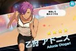 (Stride of Ares) Adonis Otogari Scout CG