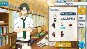 Keito Hasumi School Uniform (Winter + Cat Cafe Apron) Outfit