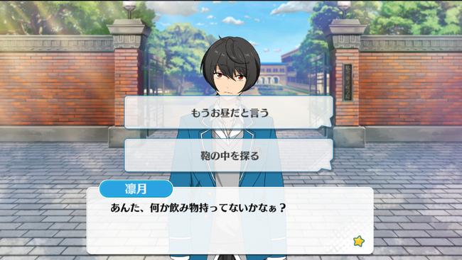 Knights Lesson Ritsu Sakuma Special Event 2