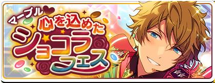 Marble ♥ Heartfelt Chocolat Festival Banner