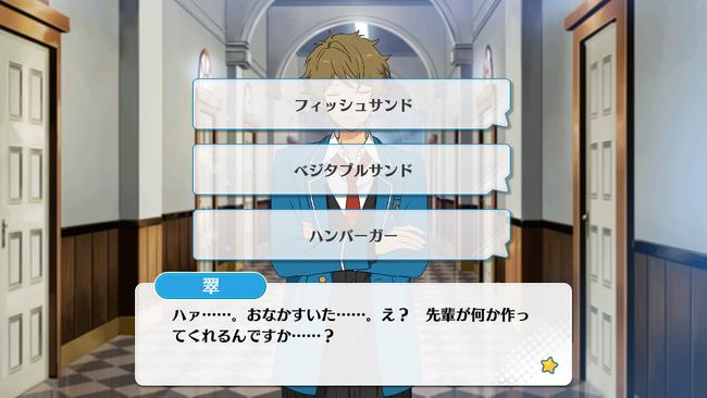 Midori Takamine mini event 2 Hallway