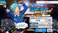 RYUSEITAI Unit Collection Solo2