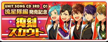 Revival Scout RYUSEITAI Banner