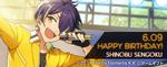 Shinobu Sengoku Birthday 2017 Gamegift Banner