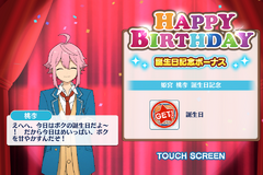 Tori Himemiya Birthday