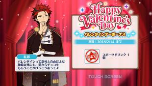 Valentine's Day 2018 Login Bonus Campaign Kuro Kiryu