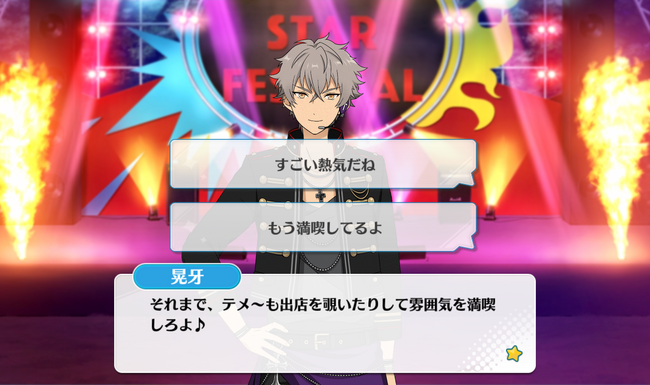 Howl★The Rockin' Star of the Night Sky Koga Oogami Special Event 3