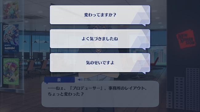 Izumi Sena Appeal Talk 1