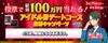 Keito Hasumi Idol Audition 2 Ticket