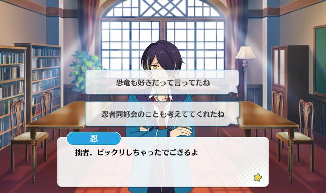 Secret Acts! The Moonlight Scroll of the Elements Shinobu Sengoku Normal Event 3