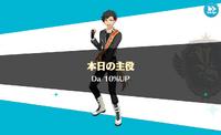 Tetora Nagumo Birthday Skill 2