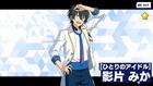 (An Idol) Mika Kagehira Scout CG