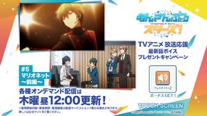 Anime Fifth Episode New Voice Lines Login Bonus
