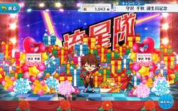 Chiaki Morisawa Birthday 2017 1k Stage