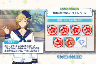 Don't lose to the rainy season! Campaign Nazuna Nito Day 6