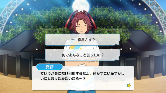 Facing One Another! The Celestial Globe of the Night the Stars Meet Mao Isara Special Event 2