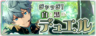 Judge! Black and White Duel Banner