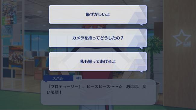 Subaru Akehoshi Appeal Talk 3