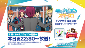 Anime 19th Episode Airing Login Bonus