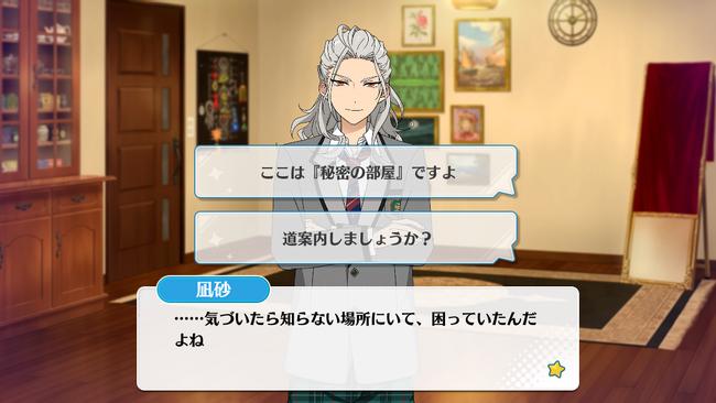 Cunning ◆ Wonder Game Nagisa Ran Special Event 3