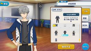 Izumi Sena Knights Practice Outfit