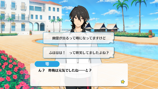 Scorching Hot! The Scenery of Southern Lands and Summer Vacation Rei Sakuma Special Event 2