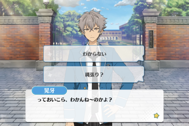 UNDEAD Lesson Koga Oogami Normal Event 3