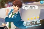 (Inspiring Blaze) Chiaki Morisawa Scout CG