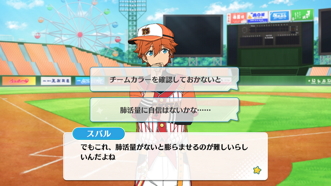 Every Pitch With All One's Heart! Youthful Play Ball Subaru Akehoshi Special Event 3
