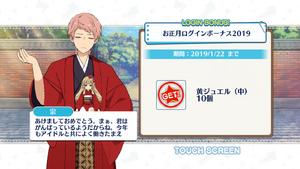 Shu Itsuki 2019 New Year Login
