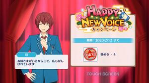 Tsukasa Suou Happy New Voice Login