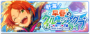 Voyage! Early Spring Cruising Live Banner
