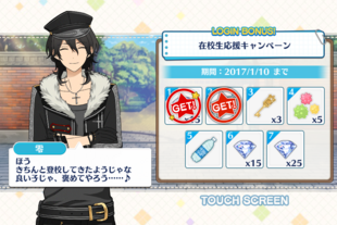 Current Student Support Campaign Rei Sakuma Day 2
