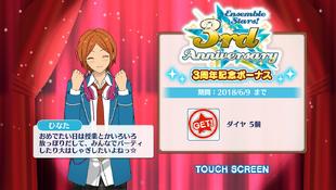 Hinata Aoi 3rd Anniversary