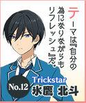 Hokuto Hidaka Idol Audition 2 Button Previous