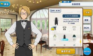 Makoto Yuuki Restaurant Clerk Outfit