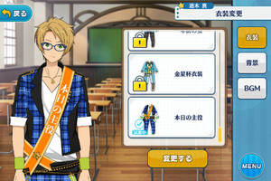 Makoto Yuuki Today's Protagonist (Sash) Outfit