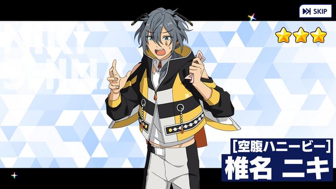 (Hungry Honey Bee) Niki Shiina Scout CG