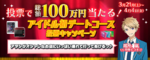 Arashi Narukami Idol Audition 2 ticket